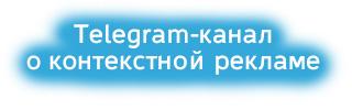 @imsecretlab  - Телеграм-канал о контекстной рекламе